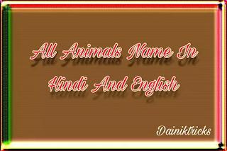 All Animals Name In Hindi And English - हिंदी में
