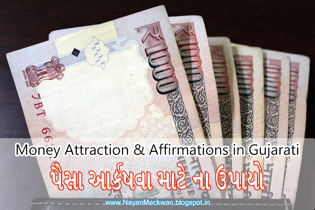 પૈસા આકર્ષવા માટે ના ઉપાયો | Money Attraction and Affirmations in Gujarati