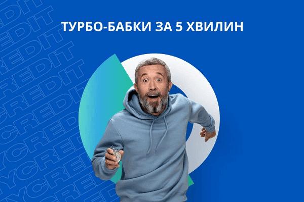 Турбо-бабки від MyCredit