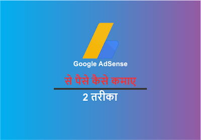 Google AdSense Se Paise Kaise Kamaye, mxtakatakmx