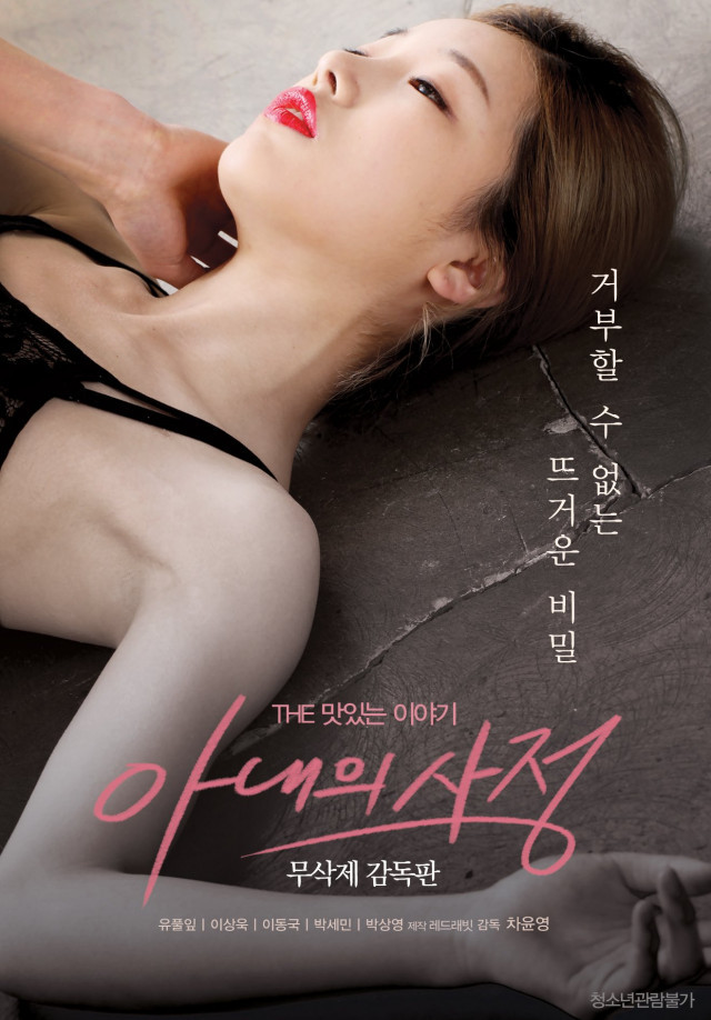 My Wife's Excuse (2017) 720p HDRip Cepet.in