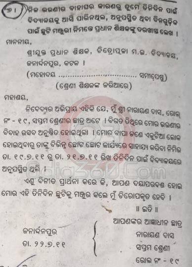Bhauni Bahagar pai Bidyalaya na asithibaru darkhast (Absent application to Head master due to sister marraige in odia)