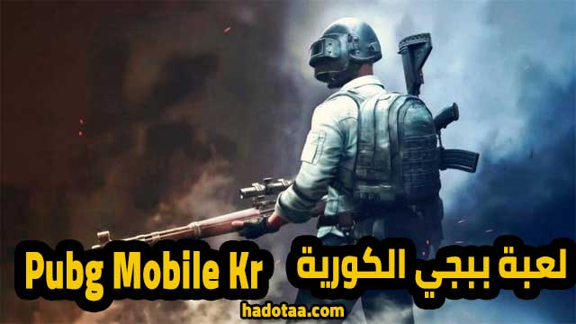 تحميل ببجي الكورية تنزيل لعبة pubg mobile kr مجانا 2021