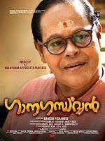 ganagandharvan character poster, innocent, www.mallurelease.com