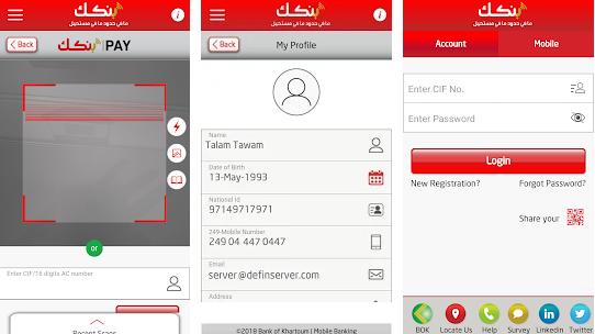 تحميل تطبيق بنك الخرطوم السوداني لهواتف الأندرويد