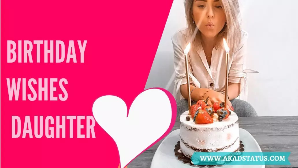 बेटी के लिए प्रेरणादायक जन्मदिन संदेश | Birthday Wishes for Daughter