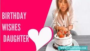 101+ Best बेटी के लिए प्रेरणादायक जन्मदिन संदेश | Birthday Wishes for Daughter