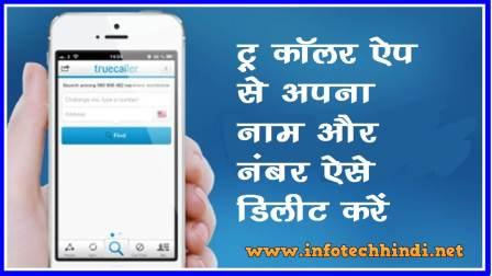 True Caller Se Naam and Number Delete Kren