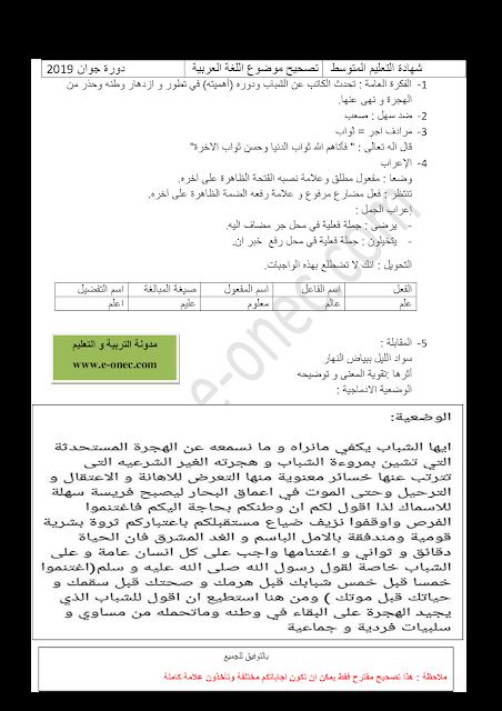 تصحيح موضوع اللغة العربية شهادة التعليم المتوسط 2019