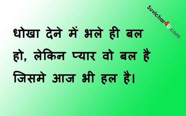 Dhokha Dene Men Bhale Hi Bal Ho