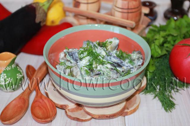 рецепт салата с баклажанами