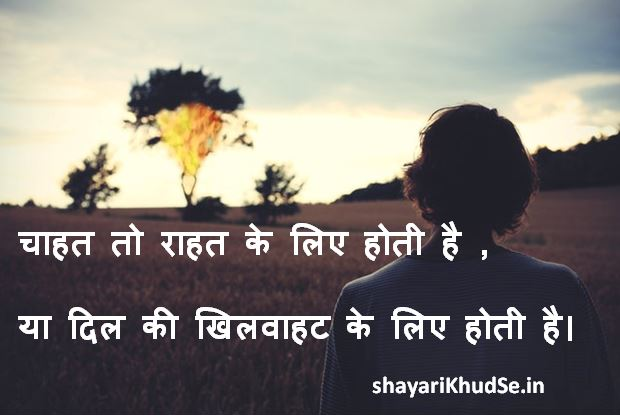 Dhokha Shayari in Hindi images, Dhokha Shayari in Hindi