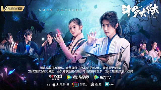 Duoluo Continent 斗罗大陆 drama china