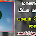 சீனாவில் சிக்கியுள்ள 800 பேரை மீட்க மாட்டோம்: பாகிஸ்தான் அடம்