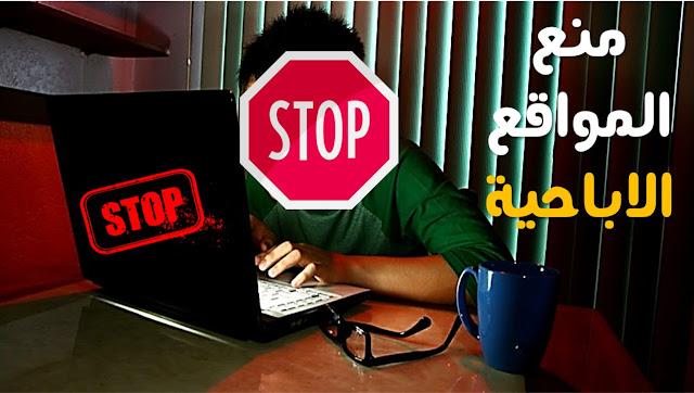 ضبط اعدادات الراوتر لمنع ظهور المواقع الإباحية نهائيا