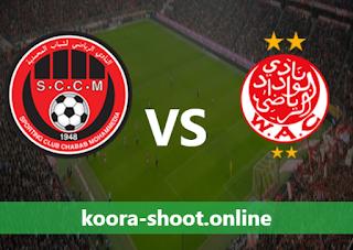 بث مباشر مباراة الوداد الرياضي وشباب المحمدية اليوم بتاريخ 01/05/2021 الدوري المغربي
