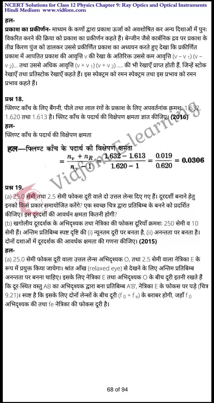 class 12 physics chapter 9 light hindi medium 68