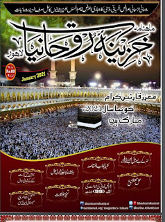 Khazina-E-Ruhaniyaat January 2021 Pdf Download