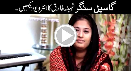 Pakistani Christian Gospel Singer Tehmina Tariq Interview