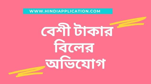 বেশী টাকার বিলের অভিযােগ (complain for an excess electric bill In bangla)