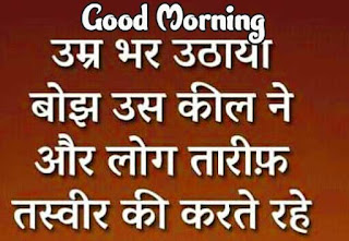 Good Morning Images Pics With Hindi Quotes