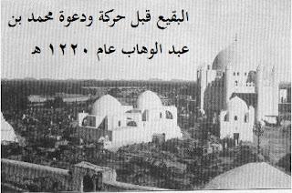البقيع قبل دعوة ابن عبد الوهابية