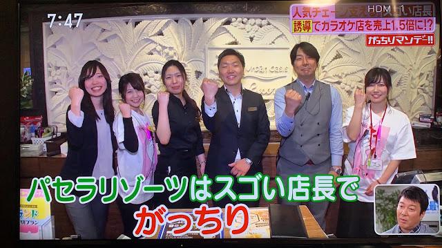 【テレビ紹介】TBSがっちりマンデーにパセラリゾーツ…
