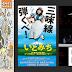 PALMARÉS JAPONÉS DEL 16º OSAKA ASIAN FILM FESTIVAL
