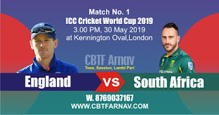 ENG vs SA Match No. 1 2019 World Cup Prediction Who Win Today