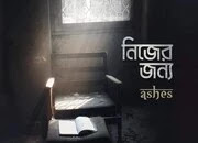 Nijer Jonno Bangla Lyrics by Ashes