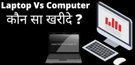 Laptop Vs Desktop In Hindi
