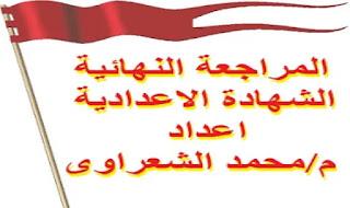 المراجعة النهائية فى اللغة الانجليزية الصف الثالث الاعدادى مستر محمد الشعراوى