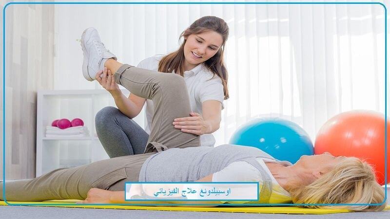 اوسبيلدونغ العلاج الفيزيائي Physiotherapeut/in في المانيا باللغة العربية