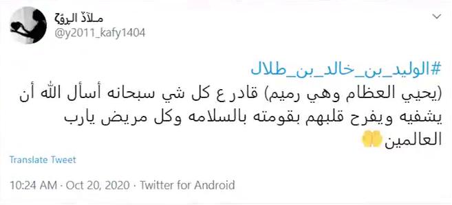 الأمير النائم يحرك يده بعد 15 سنة من الغيبوبة بالفيديو موقع السعودي الإخباري
