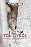 https://www.culture21century.gr/2019/03/h-sofia-twn-lykwn-ths-elli-radinger-book-review.html