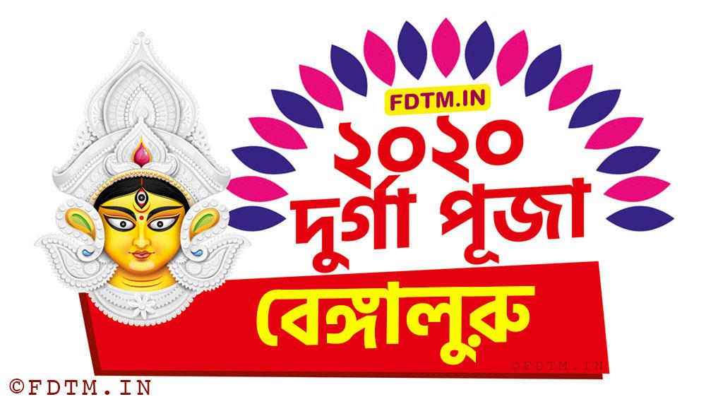 2020 Bengaluru Durga Puja Date and Time