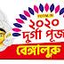 2020 বেঙ্গালুরু দূর্গা পূজার সময় নির্ঘন্ট, 2020 বেঙ্গালুরু দূর্গা পূজা ক্যালেন্ডার
