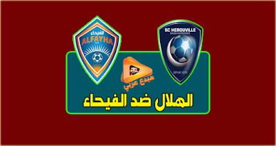 موعد مباراة الهلال القادمة ضد الفيحاء والقنوات الناقلة - الدوري السعودي