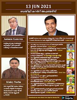 Daily Malayalam Current Affairs 13 Jun 2021