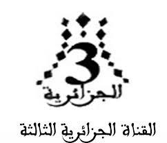 تردد القناة الجزائرية الثالثة A3 tv على النايل سات