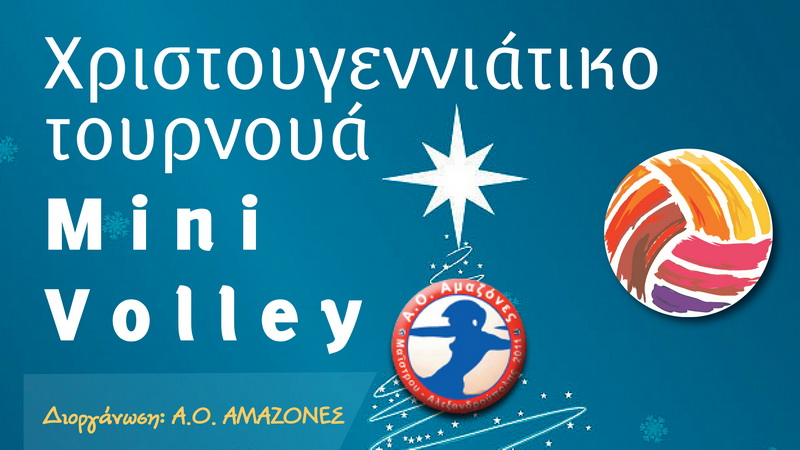 8ο Χριστουγεννιάτικο Τουρνουά Μίνι Βόλεϊ των Αμαζόνων Μαΐστρου - Αλεξανδρούπολης