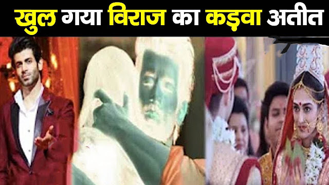 Revealed: Viraj's past story revealed plans future with Prerna in Kasauti Zindagi Ki 2