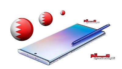 سعر سامسونج جالاكسي نوت samsung galaxy note 10 في البحرين سعر و مواصفات Samsung Galaxy Note 10 في البحرين سعر هاتف/موبايل سامسونج جالكسي نوت samsung galaxy NOTE 10 في البحرين .