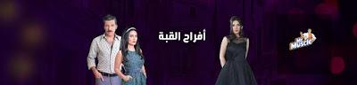 مواعيد عرض واعادة مسلسل افراح القبة في رمضان 2016