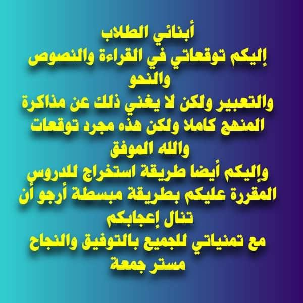 توقعات امتحان اللغة العربية للشهادة الاعدادية ترم ثاني 1