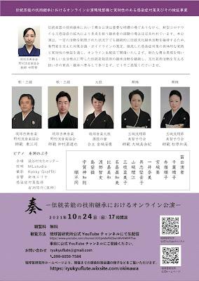 中野夢琉球笛研究所 教室 オンライン公演