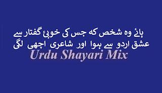 Love shayari, Love poetry  ہائے وہ شخص کہ جس