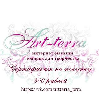 https://vk.com/artterra_prm
