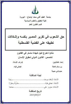 مذكرة ماستر: حق الشعوب في تقرير المصير بنفسه وإشكالات تطبيقه على القضية الفلسطينية PDF