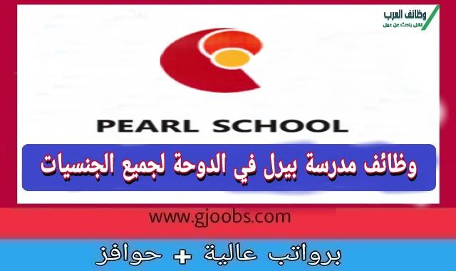 وظائف شاغرة مدرسة بيرل في الدوحة لعدد من التخصصات